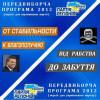 У Кам'янці-Подільському головні лікарі змушують хворих проголосувати за регіоналів – Тягнибок