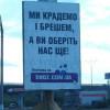 """Для кандидатів від Партії регіонів настав передвиборчий """"GAME OVER"""""""