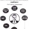 """На Хмельниччині викинули """"чорнуху"""" проти двох політичних """"зубрів"""" за підписом КВУ – ФОТО"""