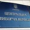 """""""Липовий"""" кандидат у нардепи Шпак написав заяву до ЦВК про зняття з реєстрації"""