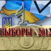 ВИБОРИ-2012: ТРИМАЄМО РУКУ НА ПУЛЬСІ РАЗОМ!