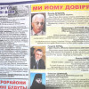 """За провладного кандидата Олуйка агітують """"мертві душі"""" – ФОТО"""