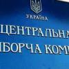 ЦВК не змогла розпустити окружну комісію Хмельницької області за порушення