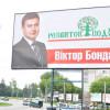 Мажоритарник Бондар ллє воду на млин Партії регіонів?