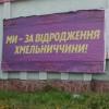 Переможці. Депутати-мажоритарники ВР від Хмельниччини.