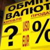 Валютний податок: гра в шахи чи в Чапаєва?