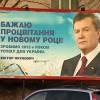 У Новий рік більше половини співвітчизників не хочуть бачити Януковича