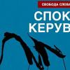 """Україна опустилась в рейтингу свободи слова – """"Репортери без кордонів"""""""