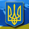 Чи потрібне Українській державі «перезавантаження»