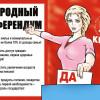 Навіщо російського кожуха заправляти в жовто-блакитні… труси?