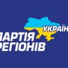 Партія регіонів висунула лікаря-чорнобильця на волочиську мажоритарку