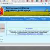З офіційного сайту Хмельницької ОДА зникла інформація дворічної давнини