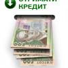 У 2012 році банки Хмельниччини не поспішали кредитувати, але люди охоче несли гроші на депозити