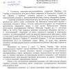 """З президентського """"діалогу"""" хмельничанина відфутболили до міської ради – Документ"""