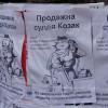 """У Хмельницькому на стовпах розклеєні листівки з написом """"Продажна суддя Козак"""" – ФОТО"""