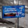 З поствиборчою рекламою Партії регіонів стався казус – ФОТО