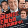 """Клієнт """"пральні"""" Януковича не уникнув педофільного скандалу. Історія """"Сімейних"""". Частина ІІ"""