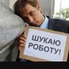Українці самі занижують собі зарплату