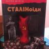 """На Хмельниччині вийшла книга """"СТАЛІНоїди"""" з циклу """"Великий терор"""""""
