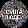 У Хмельницькому було презентовано ідею створення нової політичної сили