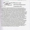 У Кам'янці-Подільському звільнили секретаря-регіонала за оприлюднення земельних рішень – ФОТО