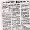Провладне ЗМІ Хмельниччини розпочало підготовку президентських виборів Януковича – ФОТО