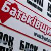 Батьківщина: проти Мельничука влаштували невдалу провокацію