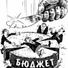 """Близькі до влади Хмельниччини фірми """"розпиляли"""" бюджетні мільйони"""