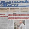 """""""Покращенням"""" наказано жити: провладне ЗМІ Хмельниччини взялося за піар Президента – ФОТО"""