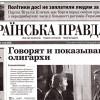 "У Хмельницькому тиражують фальшиву ""Українську правду"" – ФОТО"