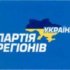 Після заходу з Фаріон в України можуть бути проблеми з ЄС – хмельницькі регіонали