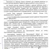 У Раді адвокатів Хмельницької області рейдерство? – ФОТО+ВІДЕО