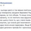 Регіоналу Мельниченку камінь у нирці завадив відправити у відставку уряд Азарова