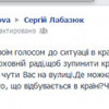 Виборці хочуть чути думку позафракційного Лабазюка щодо гарячих подій в країні