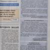 Провладне ЗМІ Хмельниччини першу шпальту віддало для привітань з Днем народження губернатора – ФОТО