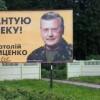 Хмельницькі опоненти Гриценка приписали його до хунти – ФОТО