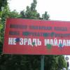 В Кам'янці-Подільському розпочалась брудна передвиборча кампанія – ФОТО