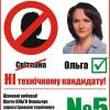 """Екс-мер Нетішина Омельчук влаштувала антиагітацію """"клона""""-домогосподарки – ФОТО"""
