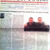 У Хмельницькому розповсюджується сепаратистська преса