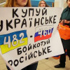На Хмельниччині російські товари матимуть спецмаркування, щоб унукнути їхніх покупок – ОДА