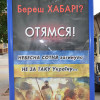 """У Хмельницькому поширили антикорупційні сіті-лайти під егідою бютівської """"тушки"""" – ФОТО"""