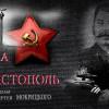 Росіяни зніматимуть фільм про війну поблизу Кам'янця-Подільського