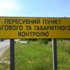 Служба автодоріг Хмельниччини штрафує фури за перевантаження