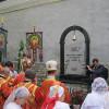 У Кам'янці-Подільському освятили меморіал Небесній сотні