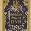 На Хмельниччини розпочато реставрацію документів ОУН