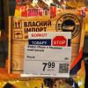 У хмельницьких супермаркетах активісти самостійно маркували російські товари