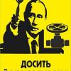 На День Незалежності хмельничани повішають Путіна