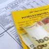 Як отримати компенсацію при оплаті житлово-комунальних послуг
