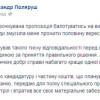 """Хмельницький """"радикал"""" Поляруш відмовив Ляшку"""