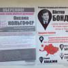 """На Хмельниччині активісти з """"Тризубу"""" контрагітують проти екс-регіоналів"""